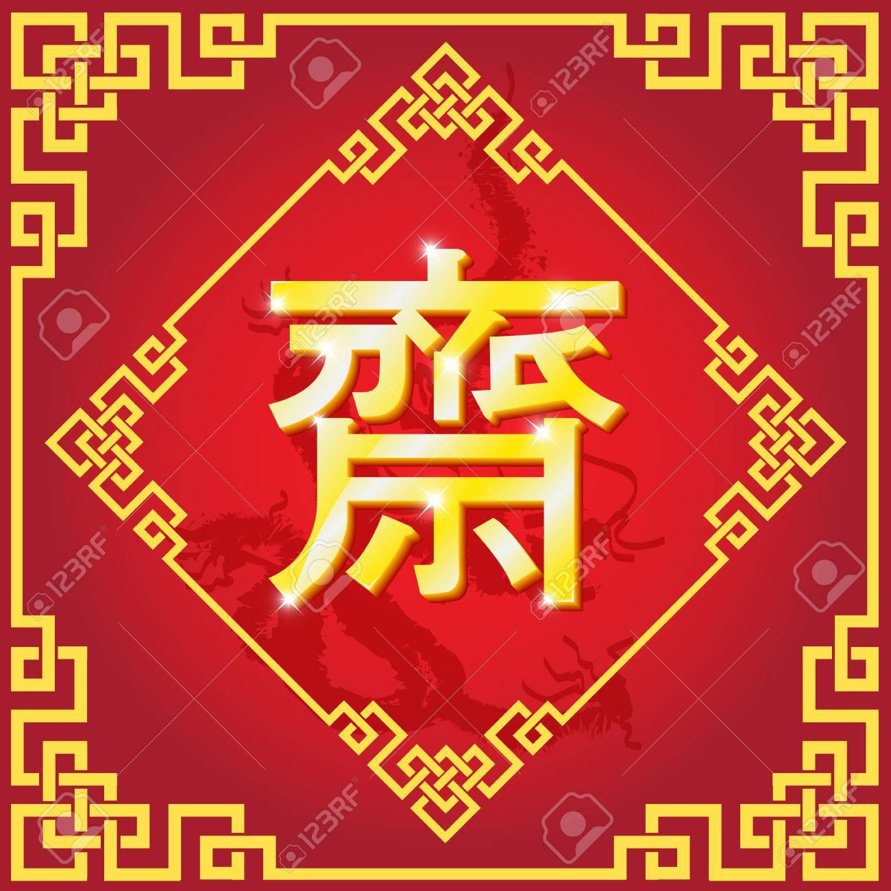 Present Vegan Aisian Event With Emboss Matt Gold Chinese Alphabet