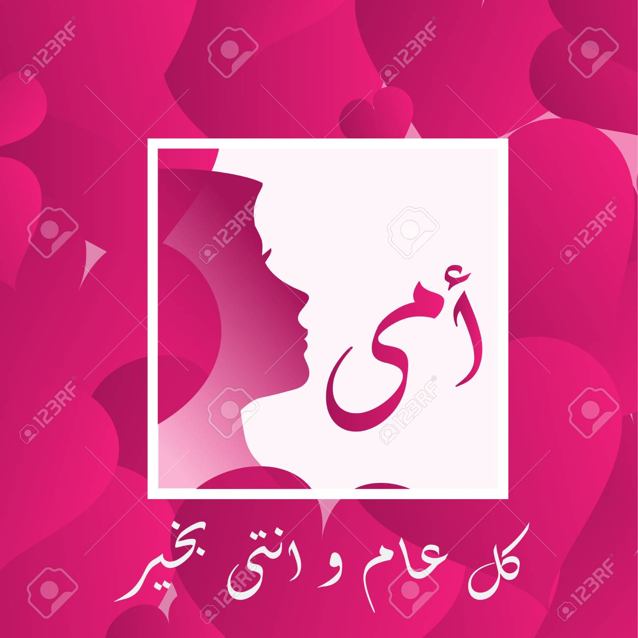 Arabic mothers day greeting card with arabic calligraphy eid arabic mothers day greeting card with arabic calligraphy eid al um translation m4hsunfo