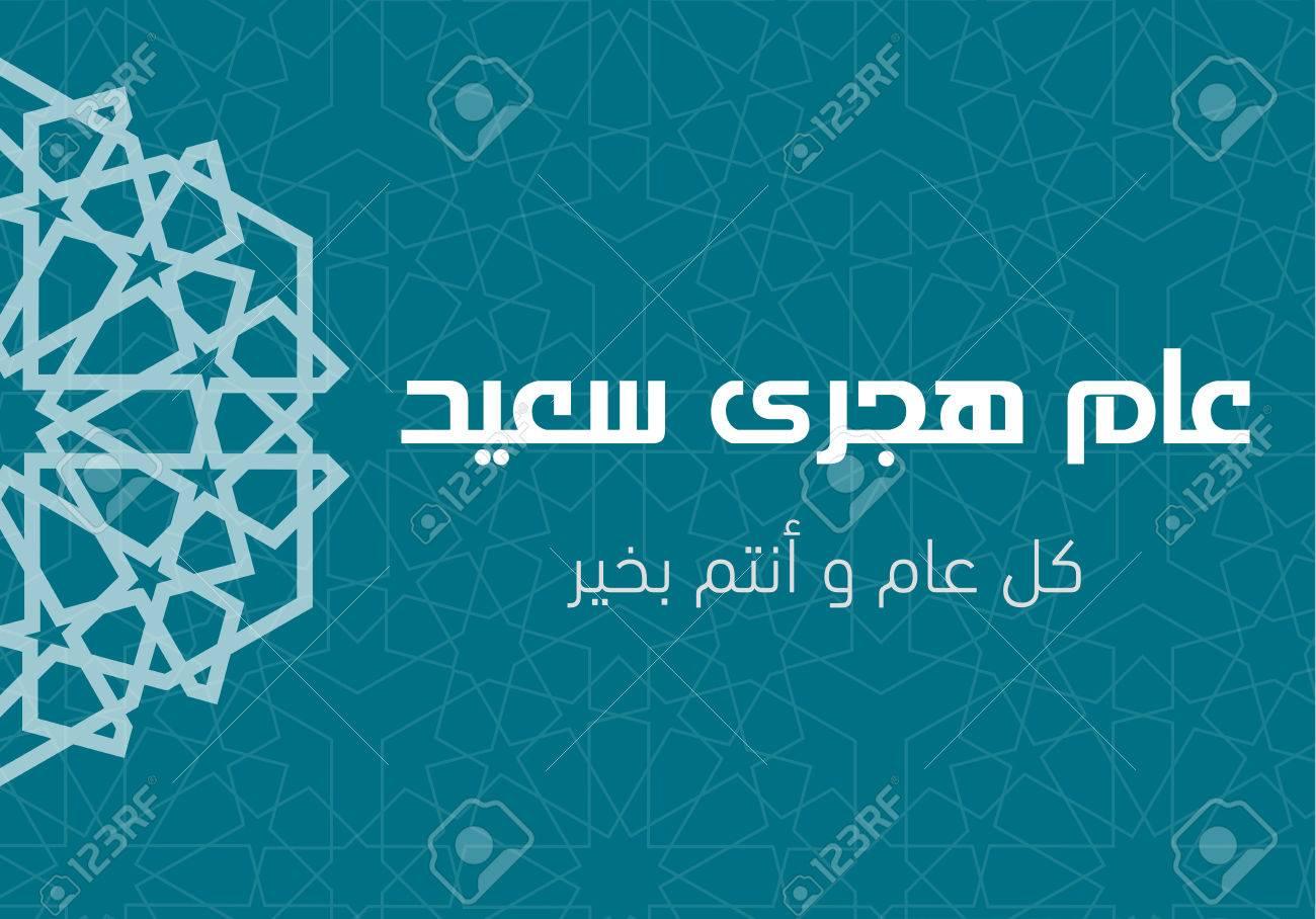 Arabic greeting card translation happy new hijri year eps arabic greeting card translation happy new hijri year eps vector illustration stock vector m4hsunfo