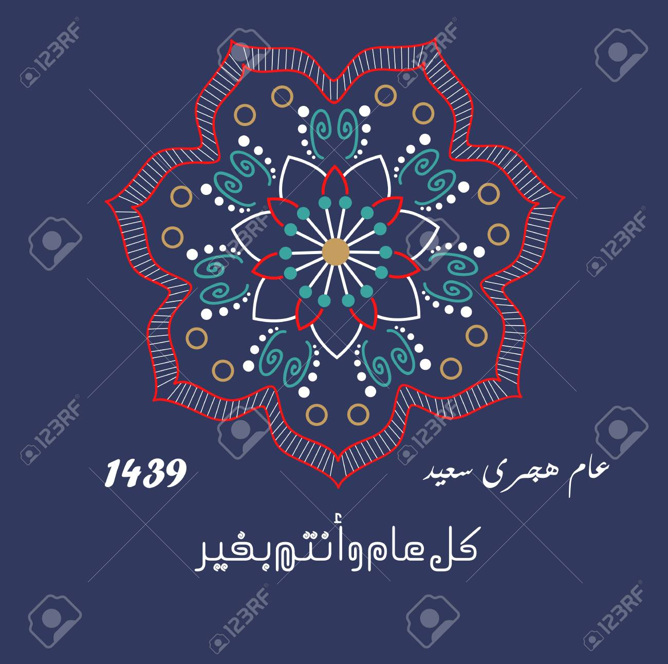 arabic greeting card translation happy new hijri year eps vector illustration stock vector