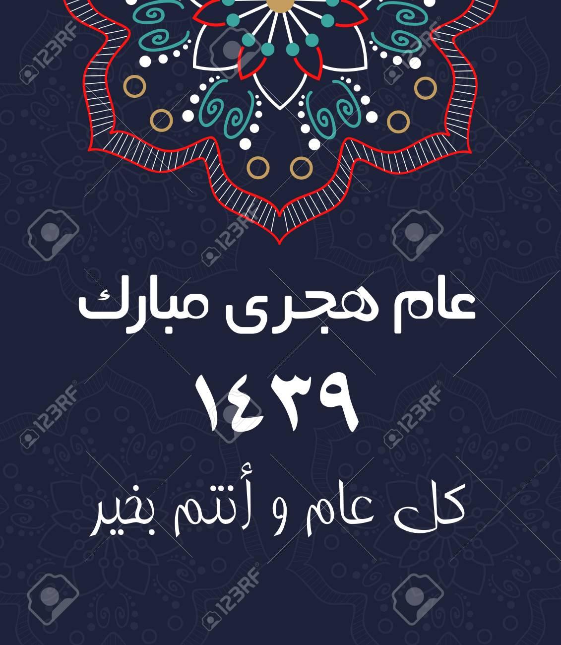 Arabic greeting card translation happy new hijri year royalty arabic greeting card translation happy new hijri year stock vector 85984120 m4hsunfo