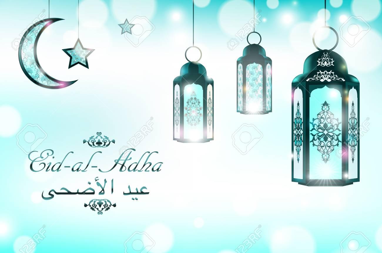 English translation eid mubarak greeting on blurred background english translation eid mubarak greeting on blurred background with beautiful illuminated arabic lamp greeting card m4hsunfo