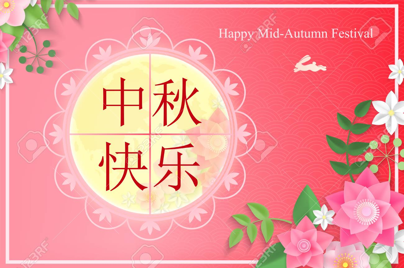 Chinese mid autumn festival greeting card with moon rabbit and chinese mid autumn festival greeting card with moon rabbit and flowers chinese hieroglyphs are kristyandbryce Choice Image