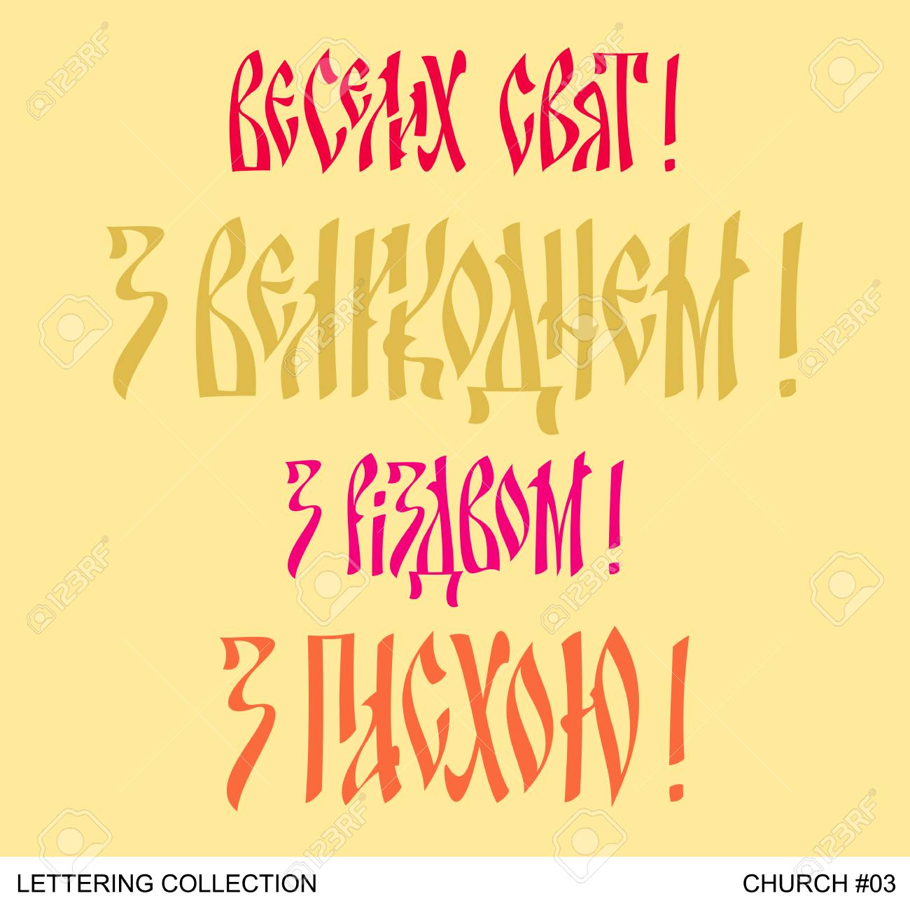church greetings hand lettering set royalty free cliparts vectors