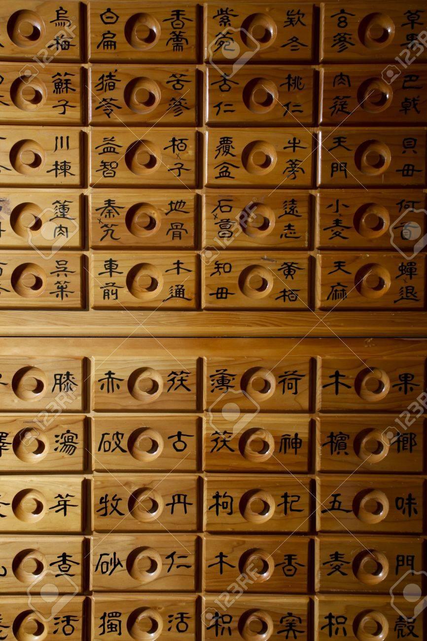 Oriental medicine Stock Photo - 10189896