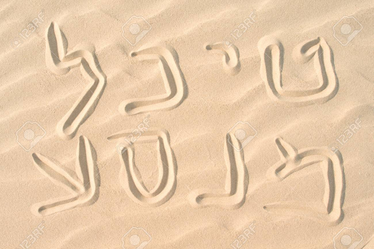 Jewish judaica rabbi letter hebrew manuscript signed
