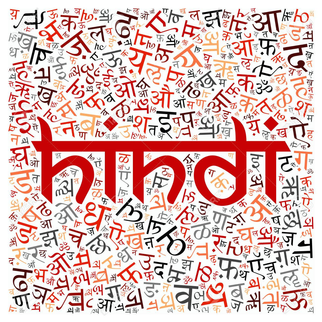 creative hindi alphabet texture background high resolution stock