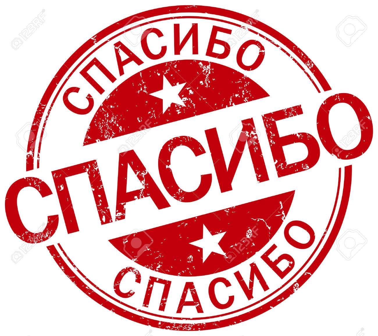 ロシア語でありがとうございますスタンプ ロイヤリティフリークリップ