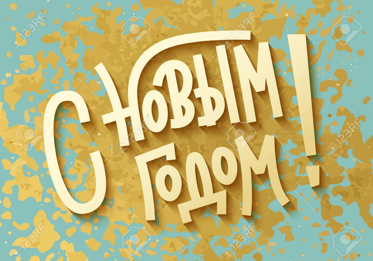 golden glitter happy new year greeting card in russian russian for happy new year