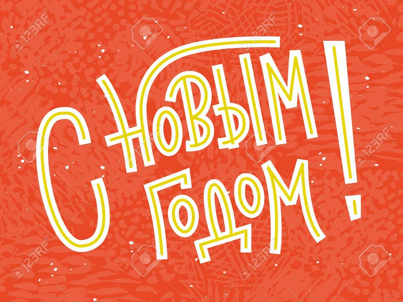 retro happy new year greeting card in russian russian for happy new year