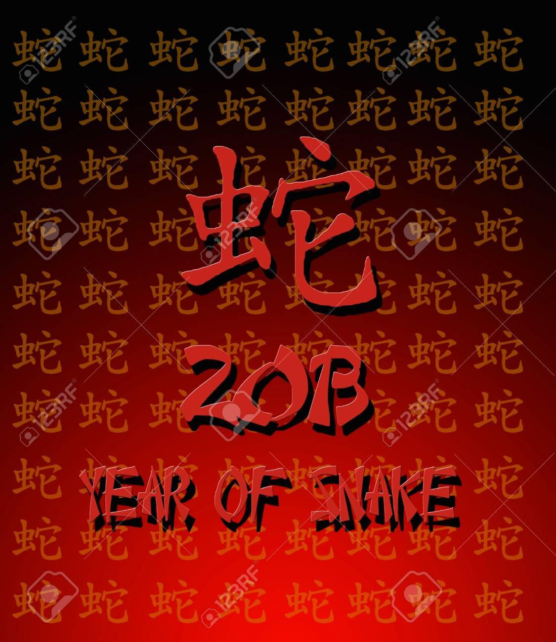 Illustration of Year of the snake 2013 Stock Illustration - 15504762