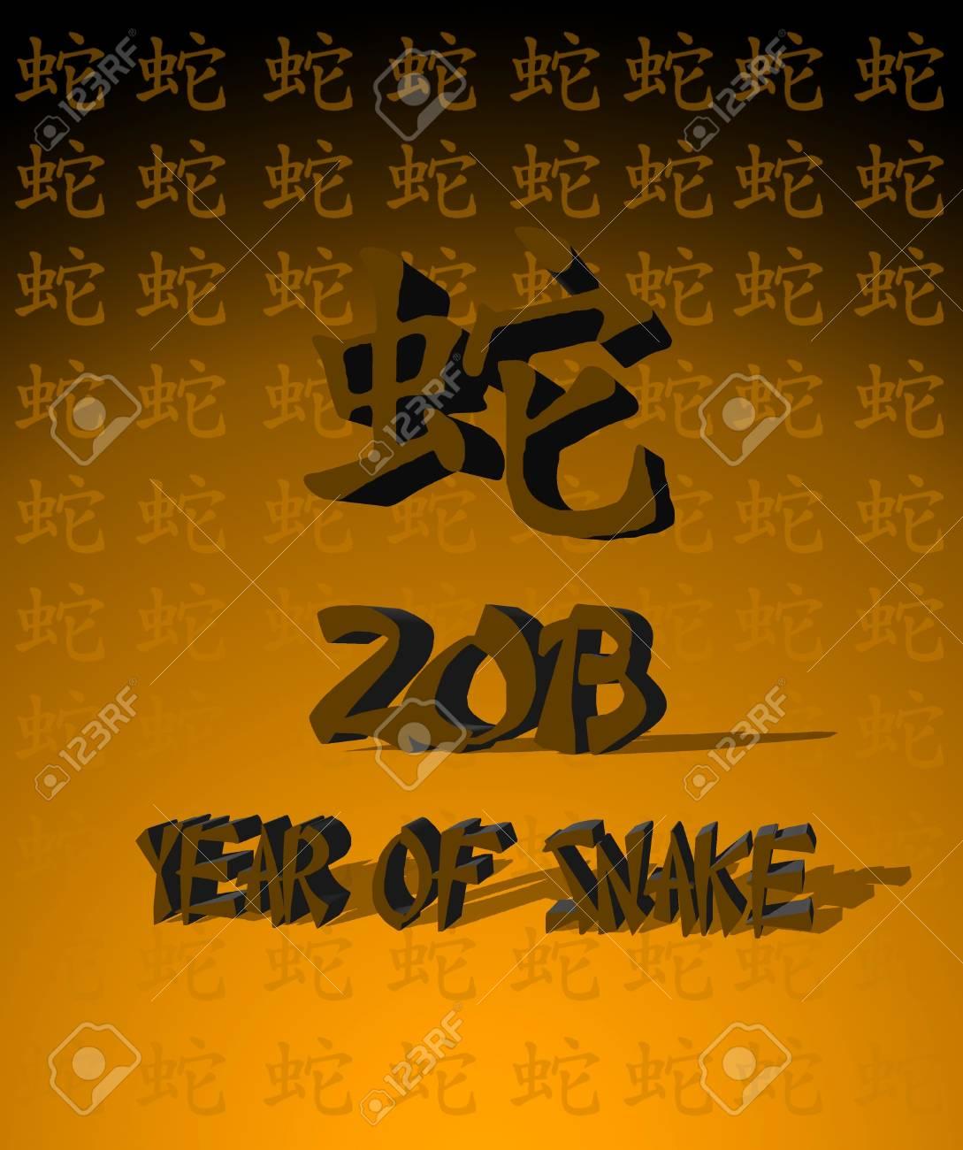 Illustration of Year of the snake 2013 Stock Illustration - 15611687