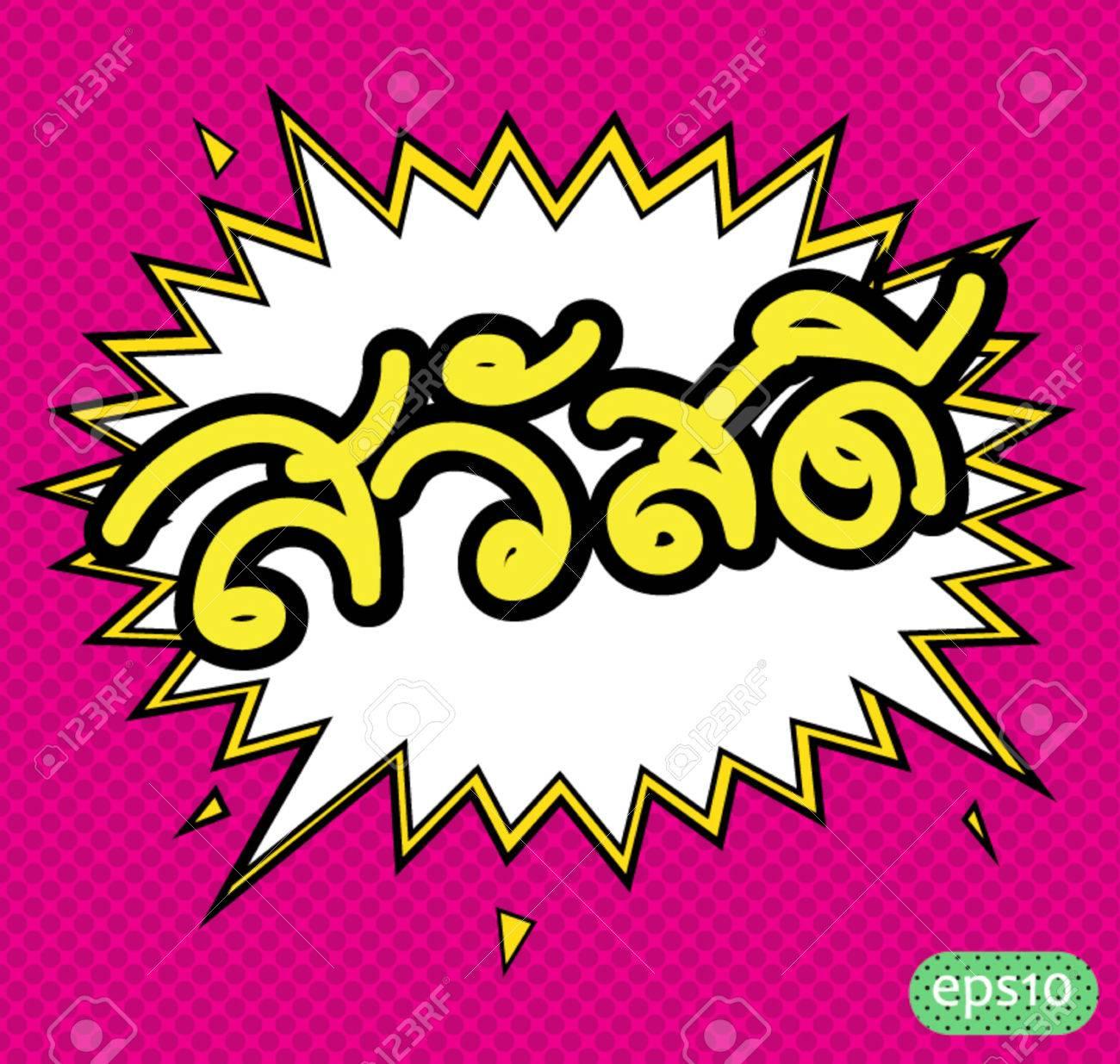 Bonjour En Thaï Texte Sawasdee Comique Vecteur Icône