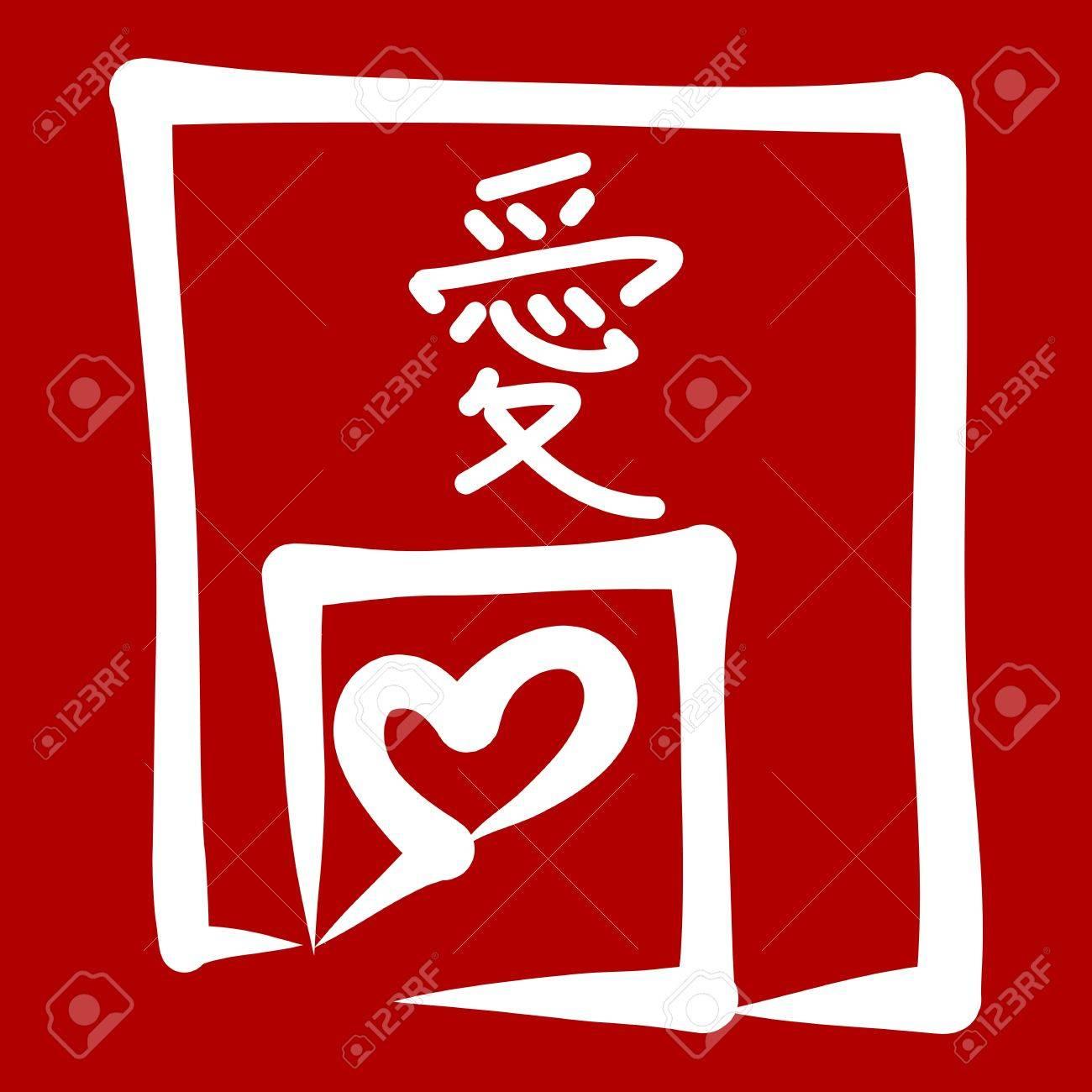 Love and heart symbol hand drawn sketch chinese character design love and heart symbol hand drawn sketch chinese character design freehand drawing on ipad buycottarizona
