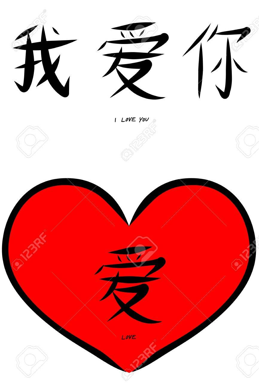 Chinese character i love you with hand drawn red heart for chinese character i love you with hand drawn red heart for valentine design and celebration biocorpaavc