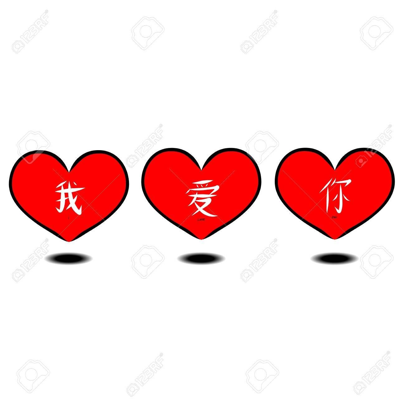 Hand drawn love heart with chinese character for valentine design hand drawn love heart with chinese character for valentine design and celebration stock vector buycottarizona
