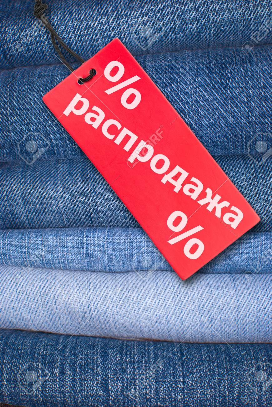 Red Russian Sale Sign With Stack of Blue Jeans in Background Stock Photo - 11799716