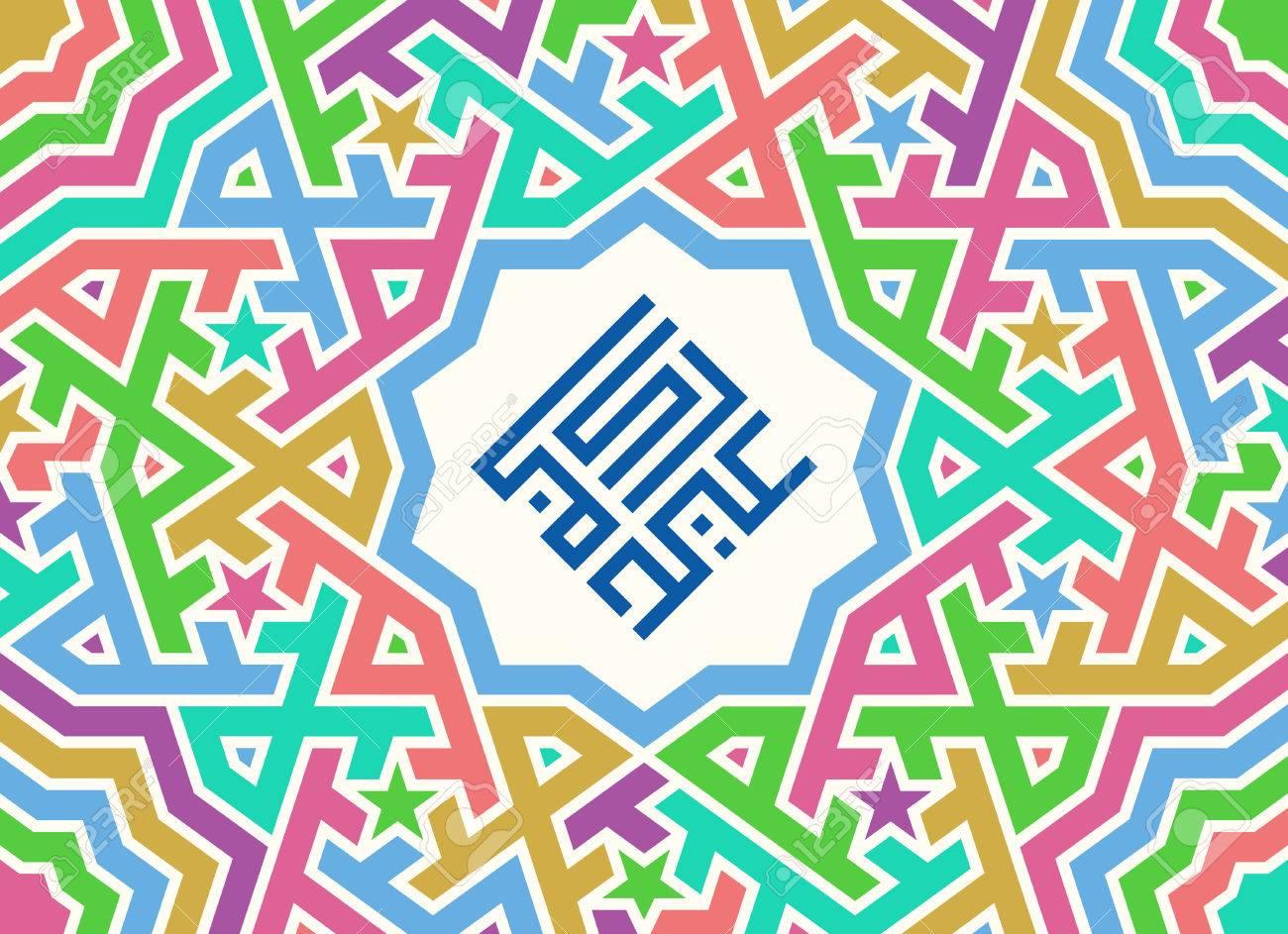 Islamische Design Grußkarte Vorlage Mit Bunten Marokko-Muster. Die ...