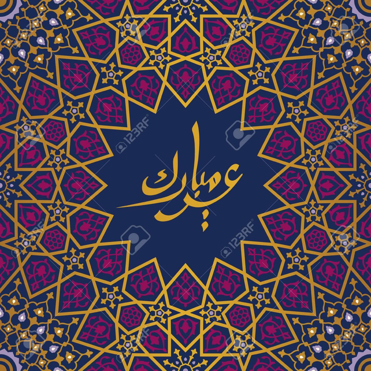 Ramadan Kareem beautiful greeting card, arabic calligraphy ''Ramadhan karim'' islamic background