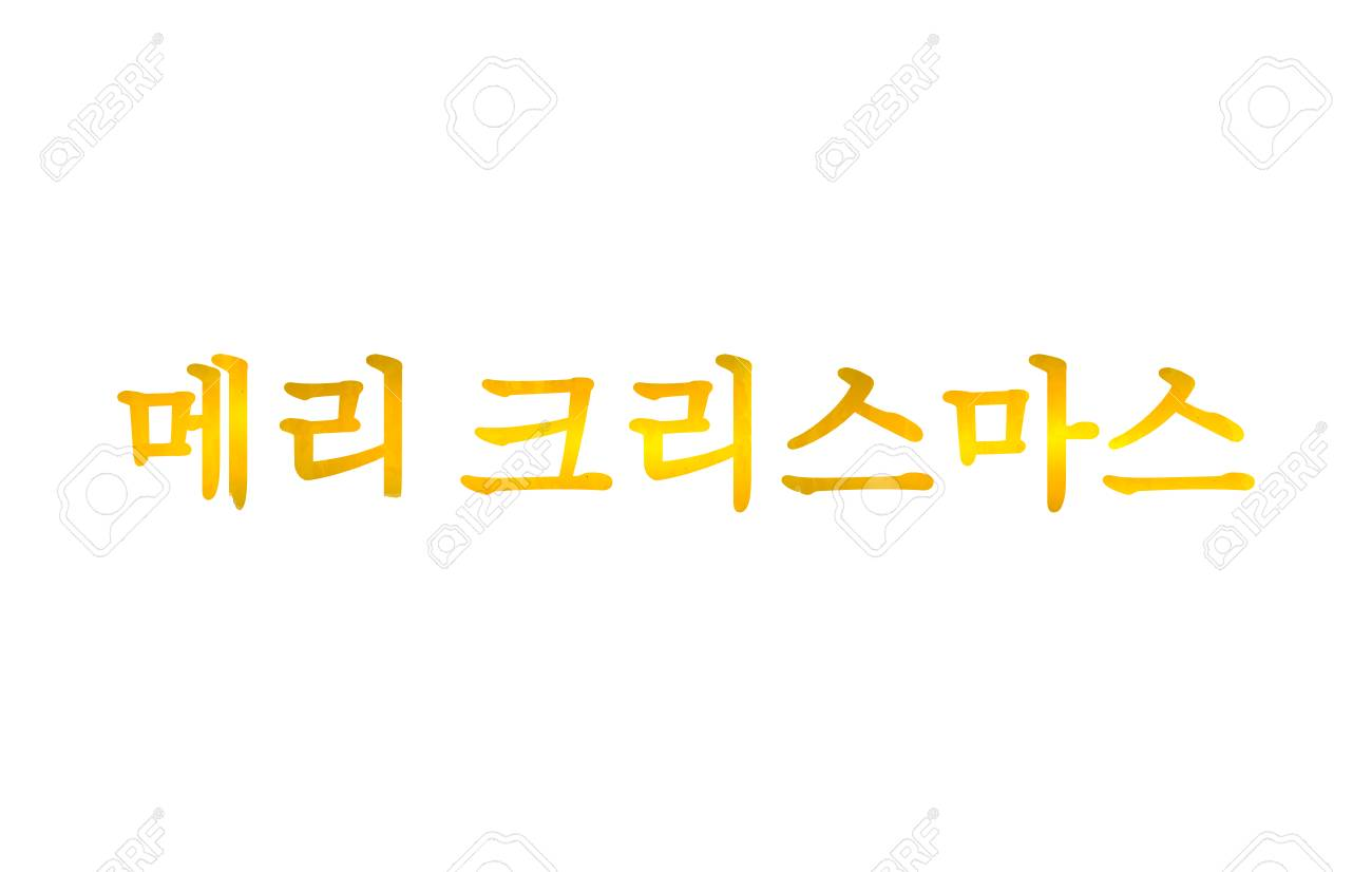 Merry Christmas In Korean.Vector Golden Merry Christmas Lettering Korean Language Isolated