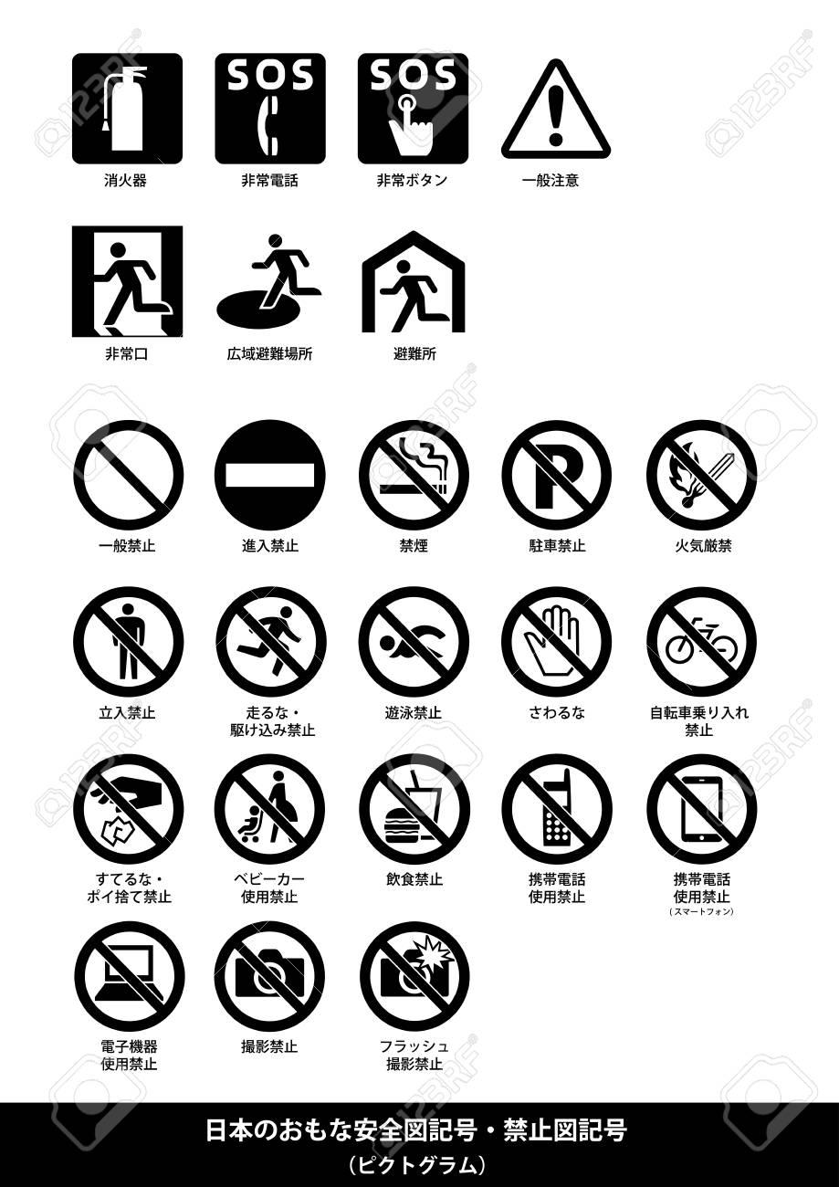 The Major Public Safety Signs And Prohibition Signs For Japan Pictogram Á®ã'¤ãƒ©ã'¹ãƒˆç´æ Ùクタ Image 114766472