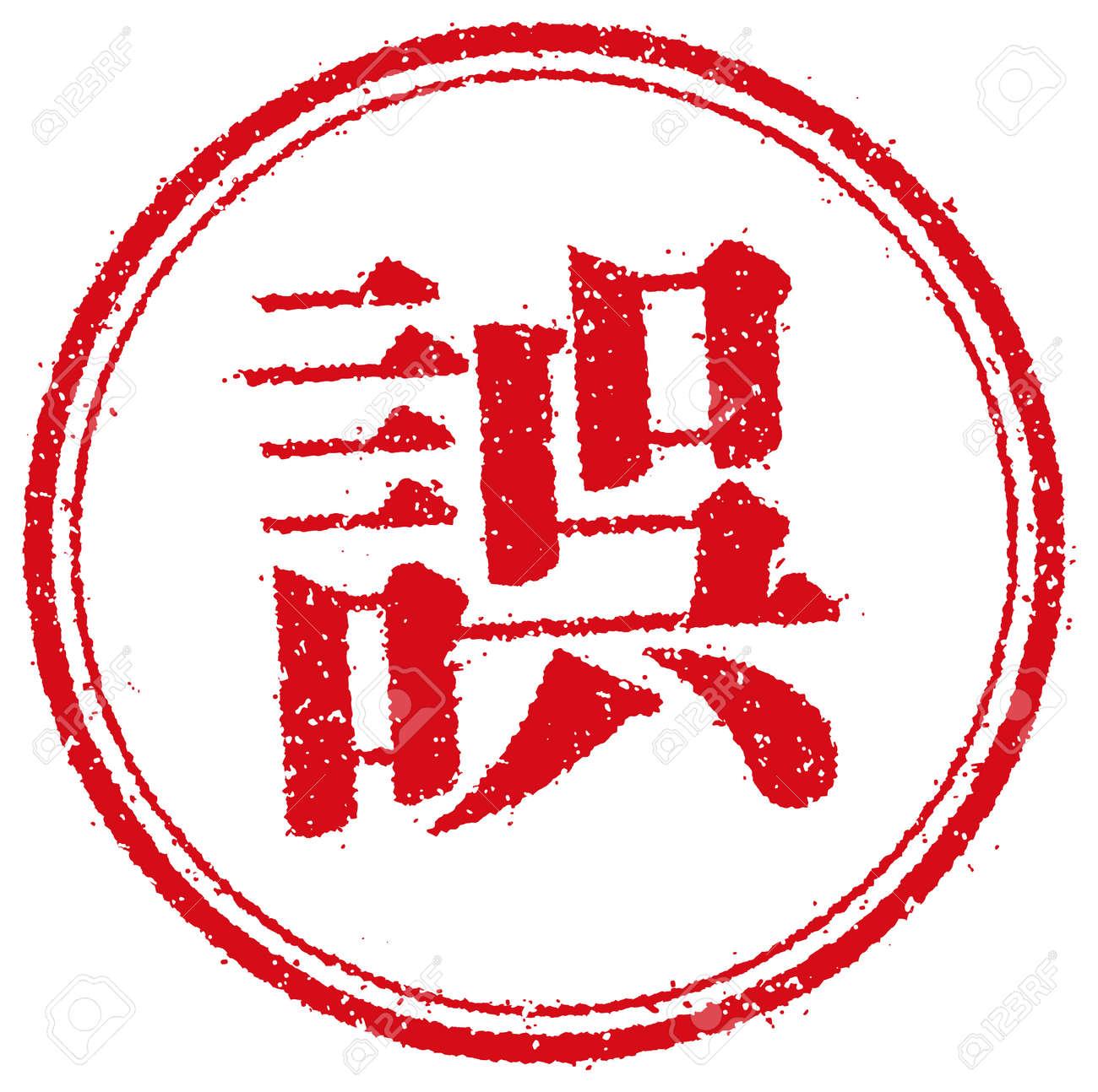 Rubber stamp illustration for Japanese business | error, incorrect - 168732374