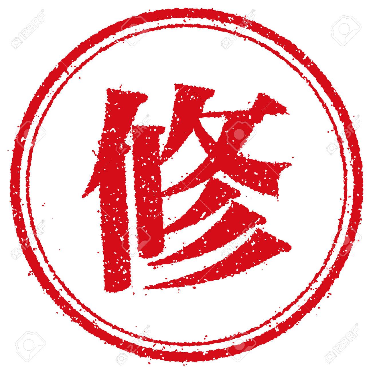 Rubber stamp illustration for Japanese business | fix, redo - 168732362
