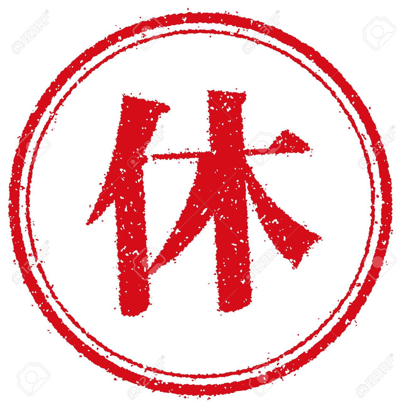 Rubber stamp illustration for Japanese business | rest, stop - 168732364