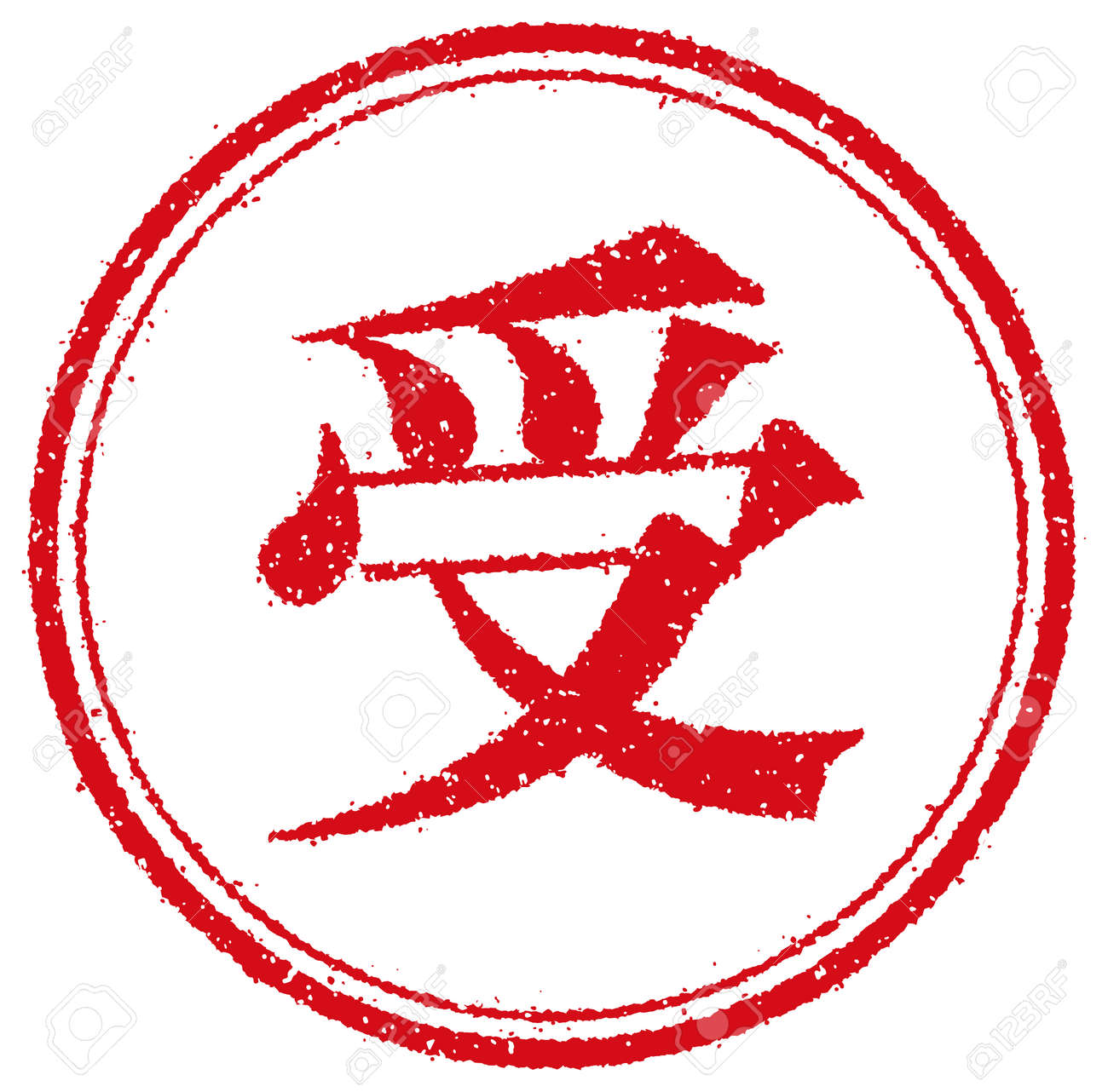 Rubber stamp illustration for Japanese business   receive, accept - 168732372