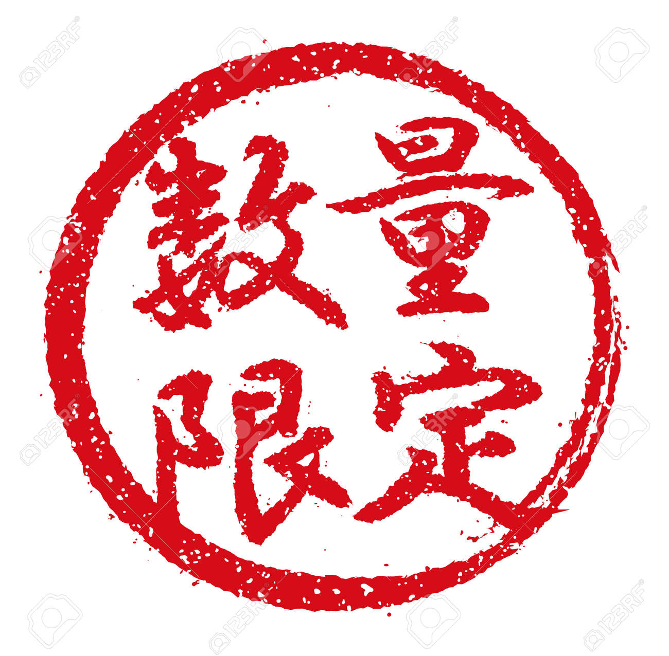 Rubber stamp illustration often used in Japanese restaurants and pubs   limited - 168732407