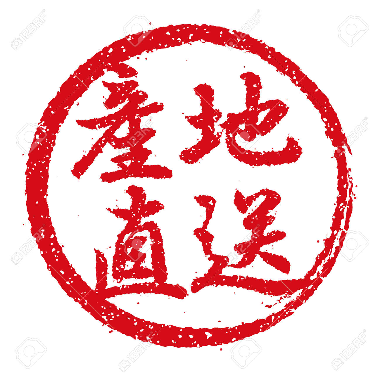 Rubber stamp illustration often used in Japanese restaurants and pubs | direct from the farm - 168732410