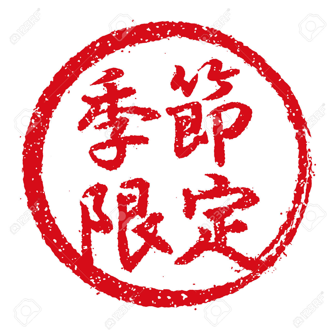 Rubber stamp illustration often used in Japanese restaurants and pubs | Seasonal - 168732416