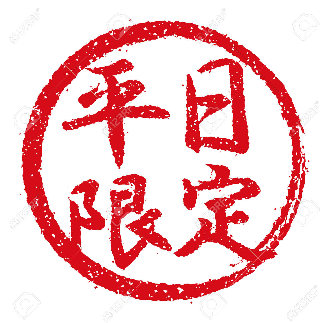 Rubber stamp illustration often used in Japanese restaurants and pubs | Weekdays only - 168732418