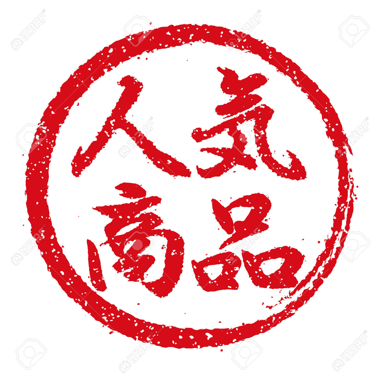 Rubber stamp illustration often used in Japanese restaurants and pubs   Very popular - 168732421