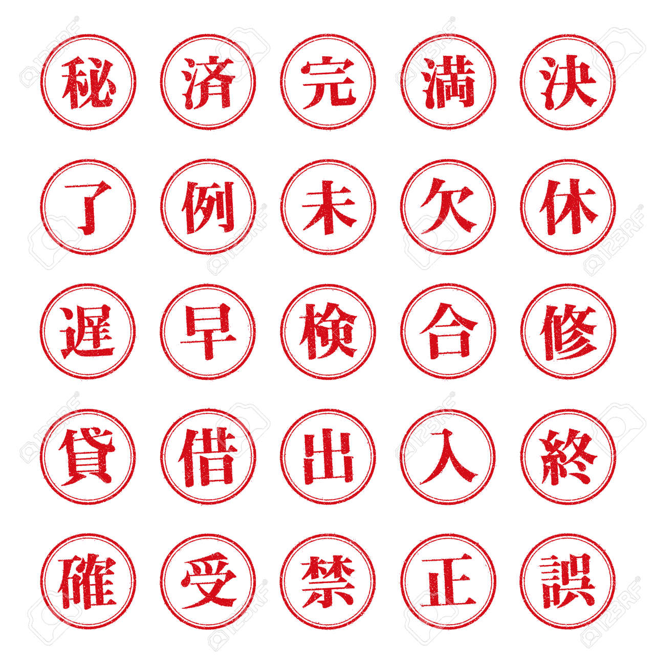 Rubber stamp illustration set for Japanese business ( One kanji character series ) - 168732426