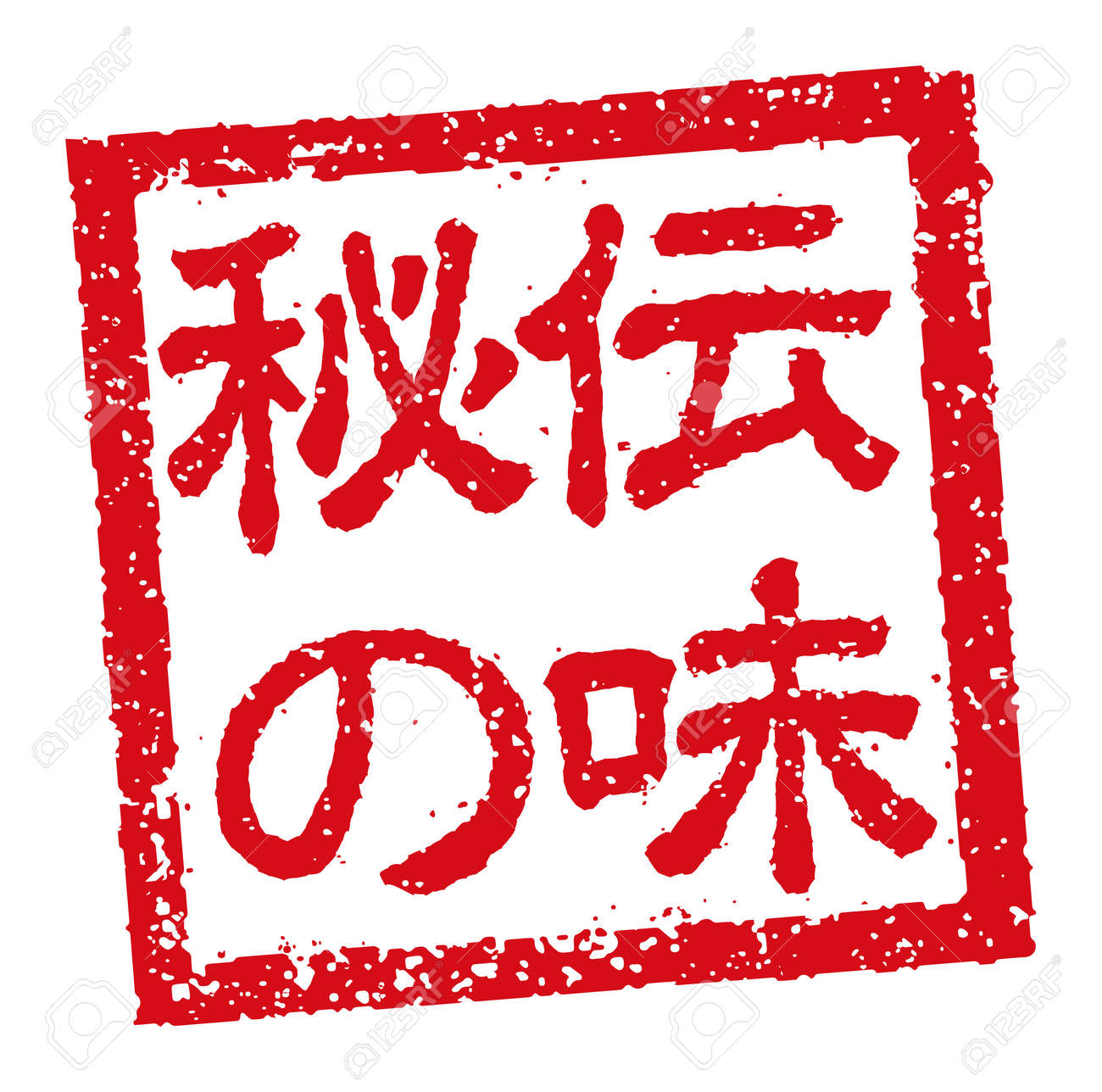 Rubber stamp illustration often used in Japanese restaurants and pubs | Secret recipe - 168884991