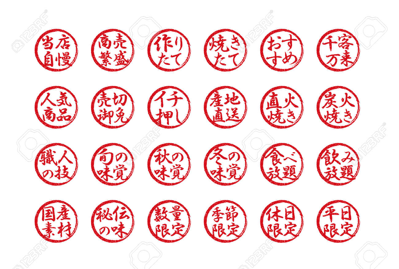 Rubber stamp illustration set often used in Japanese restaurants and pubs - 168885026