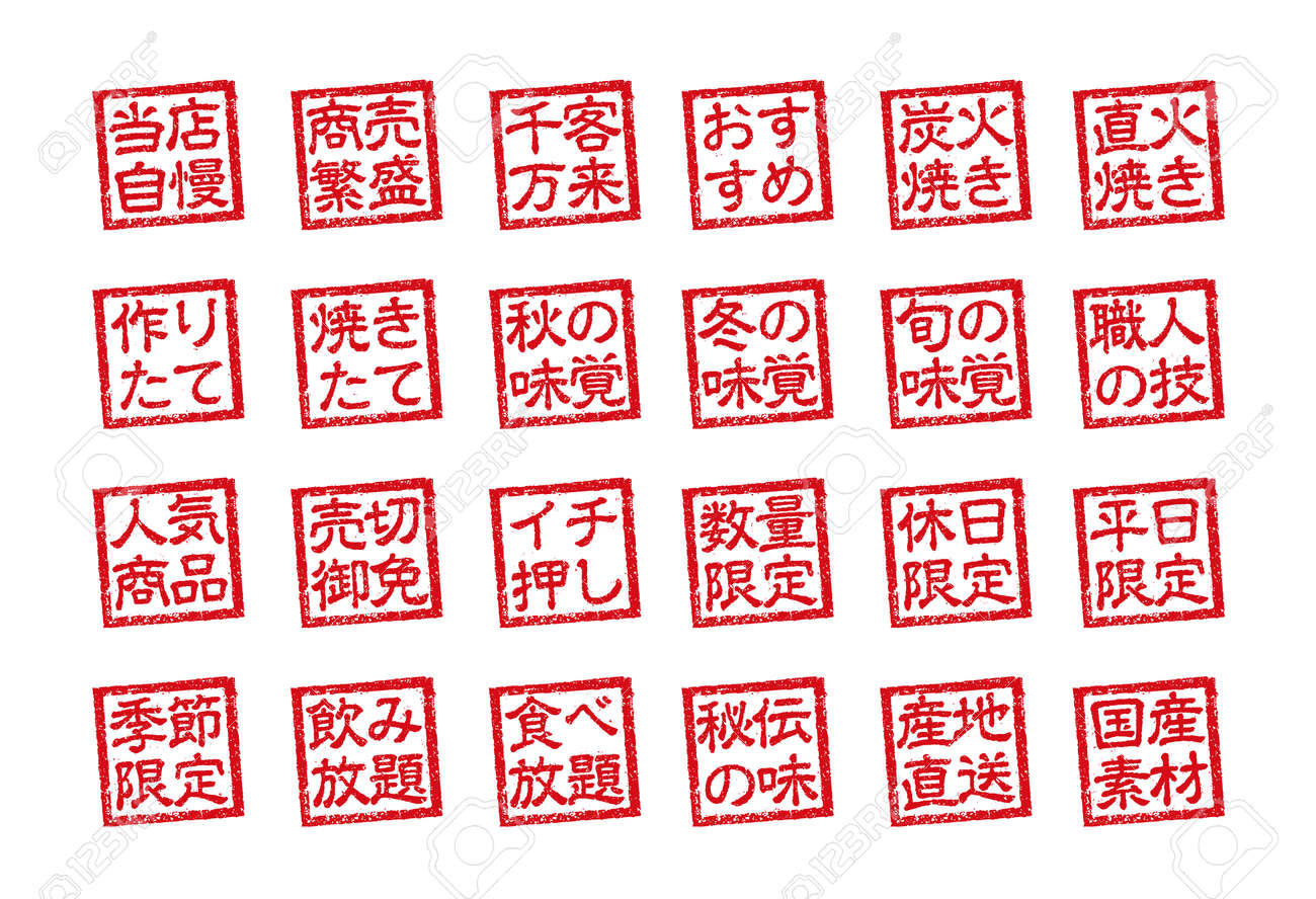 Rubber stamp illustration set often used in Japanese restaurants and pubs - 168885033