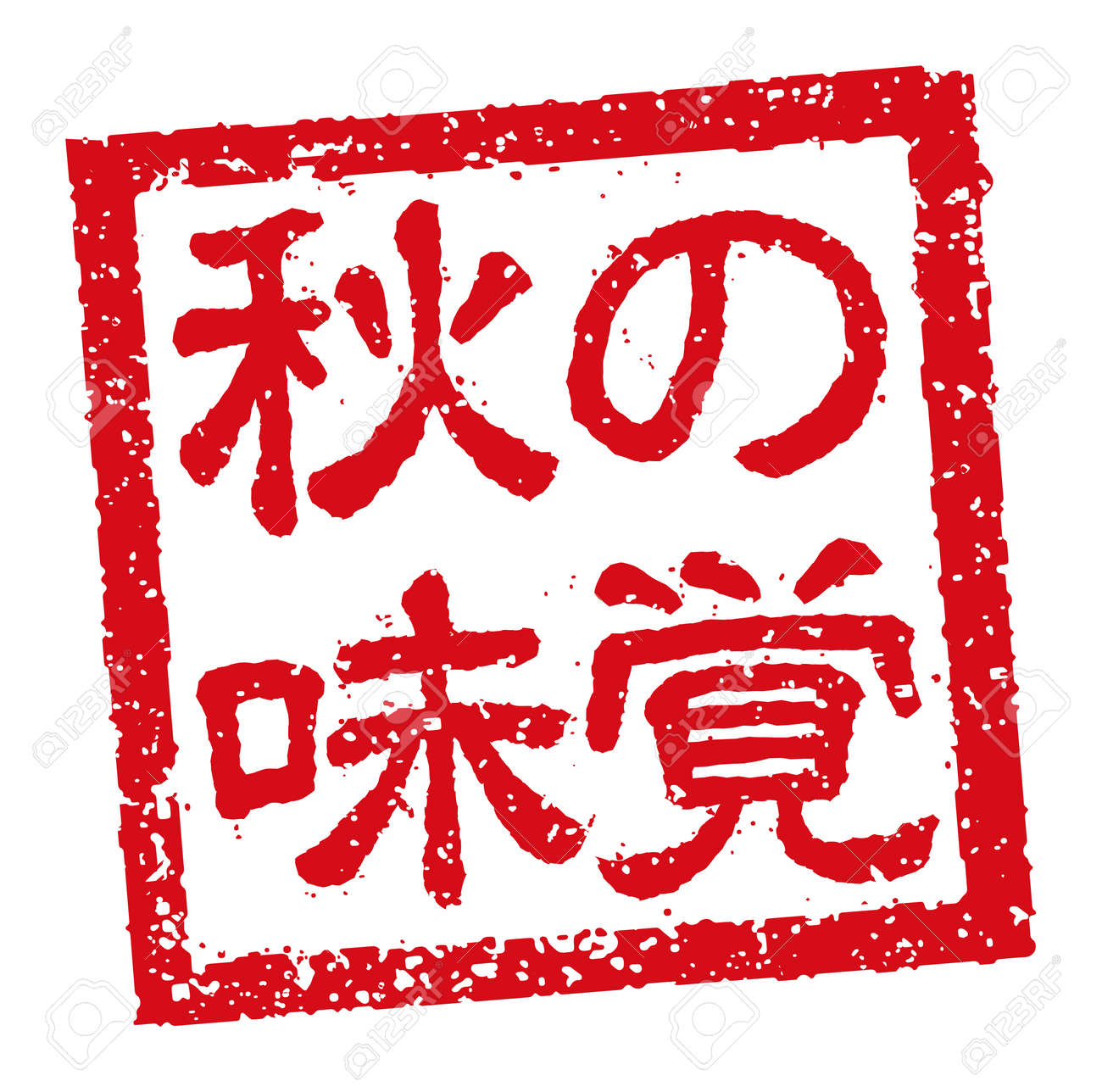 Rubber stamp illustration often used in Japanese restaurants and pubs | autumn food - 168885037