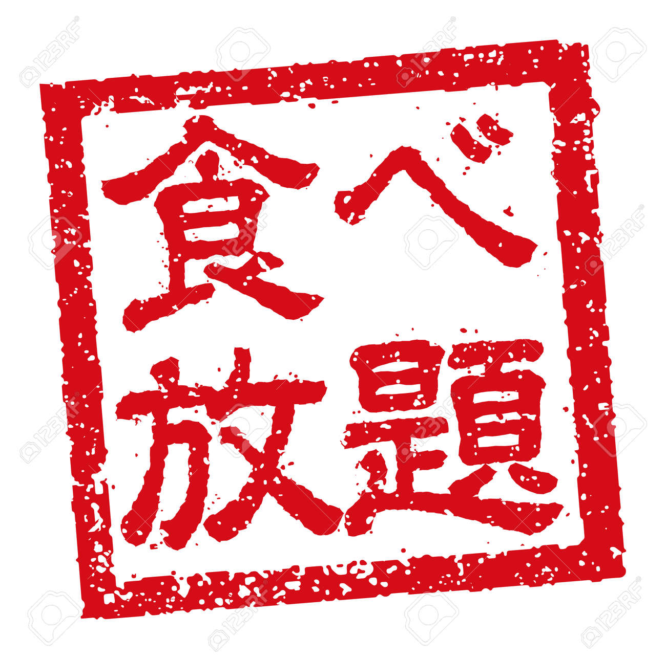 Rubber stamp illustration often used in Japanese restaurants and pubs   All you can eat - 168885064