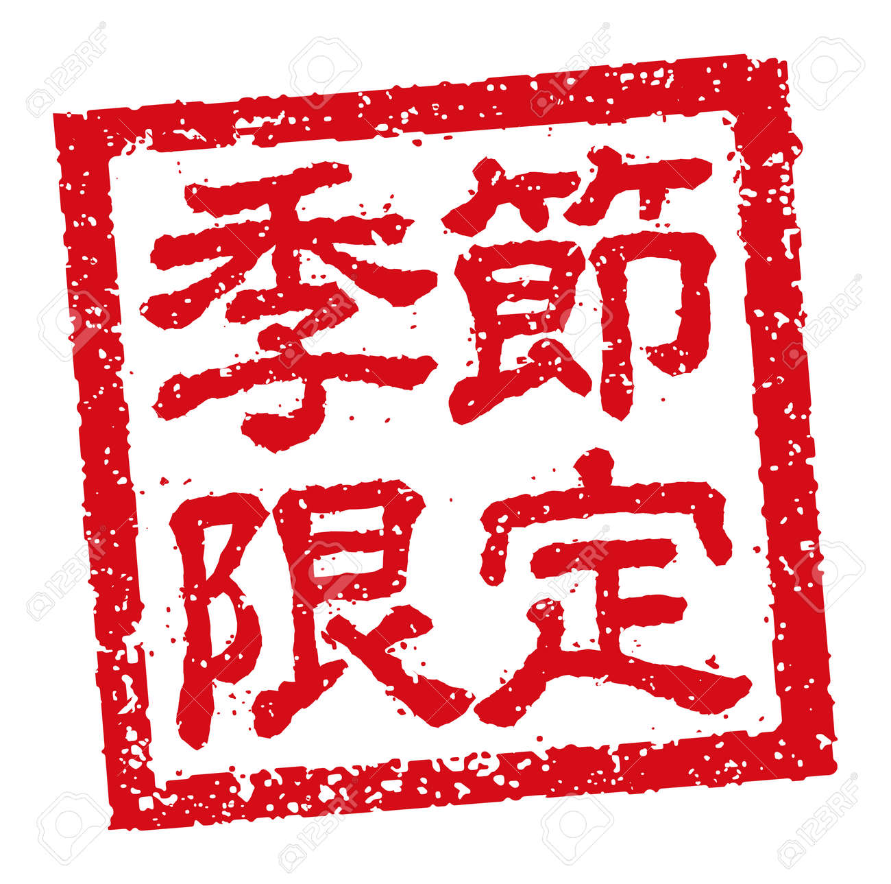Rubber stamp illustration often used in Japanese restaurants and pubs   Seasonal - 168885065