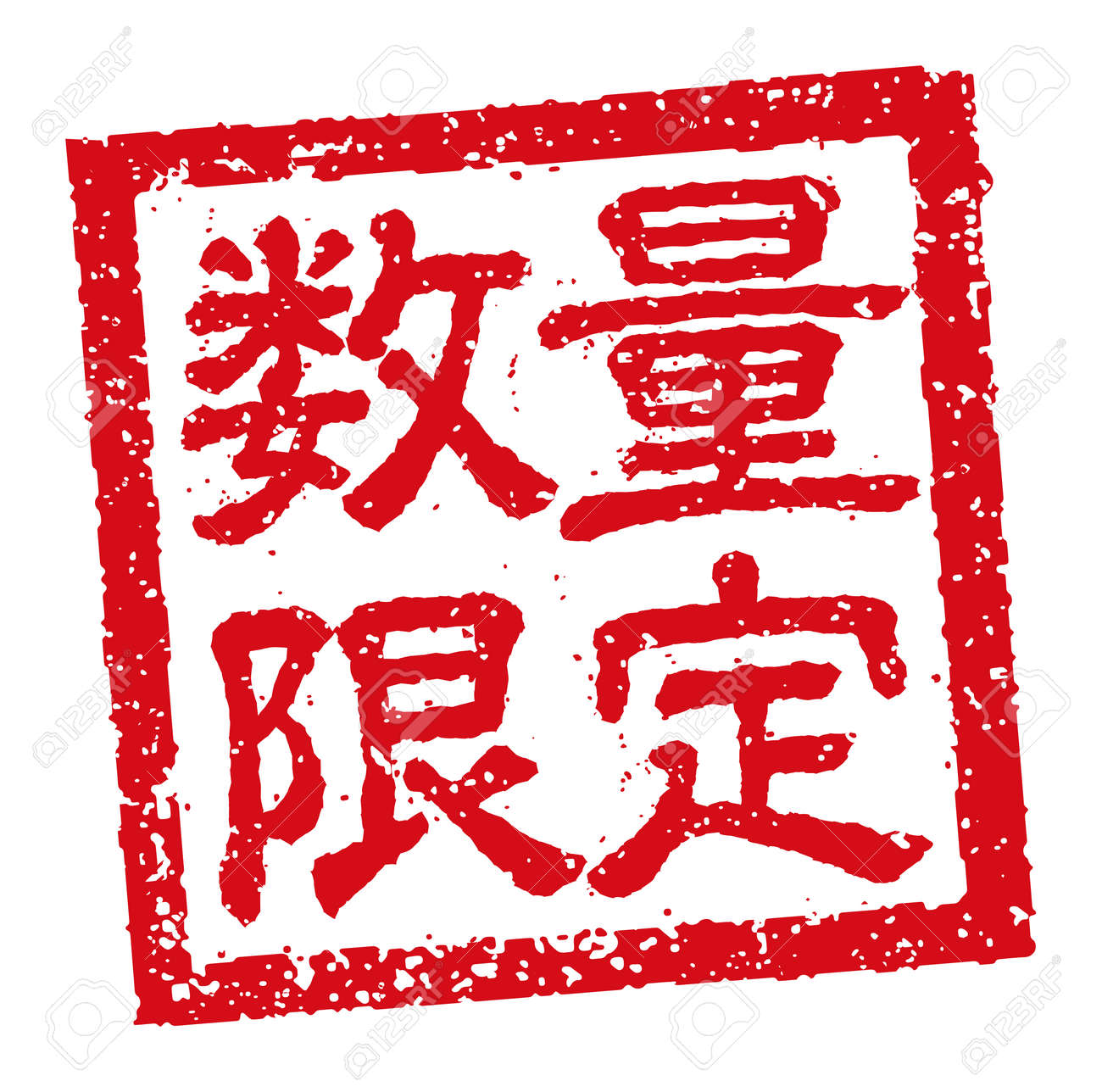 Rubber stamp illustration often used in Japanese restaurants and pubs   limited - 168885074