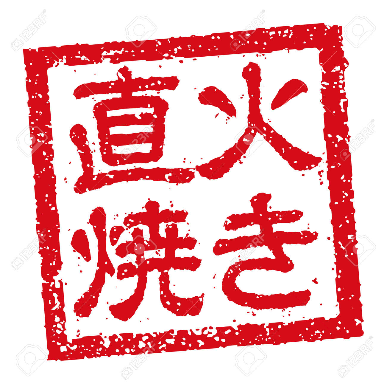 Rubber stamp illustration often used in Japanese restaurants and pubs | roast - 168885075