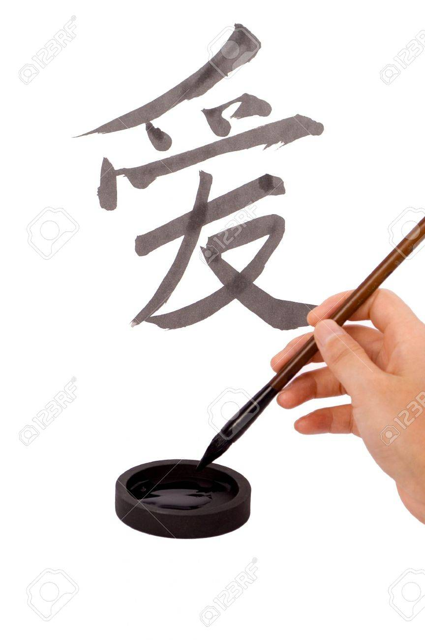 Chinese Word Ai Means Love Chinese Characters Ancient Art Of Writing Using