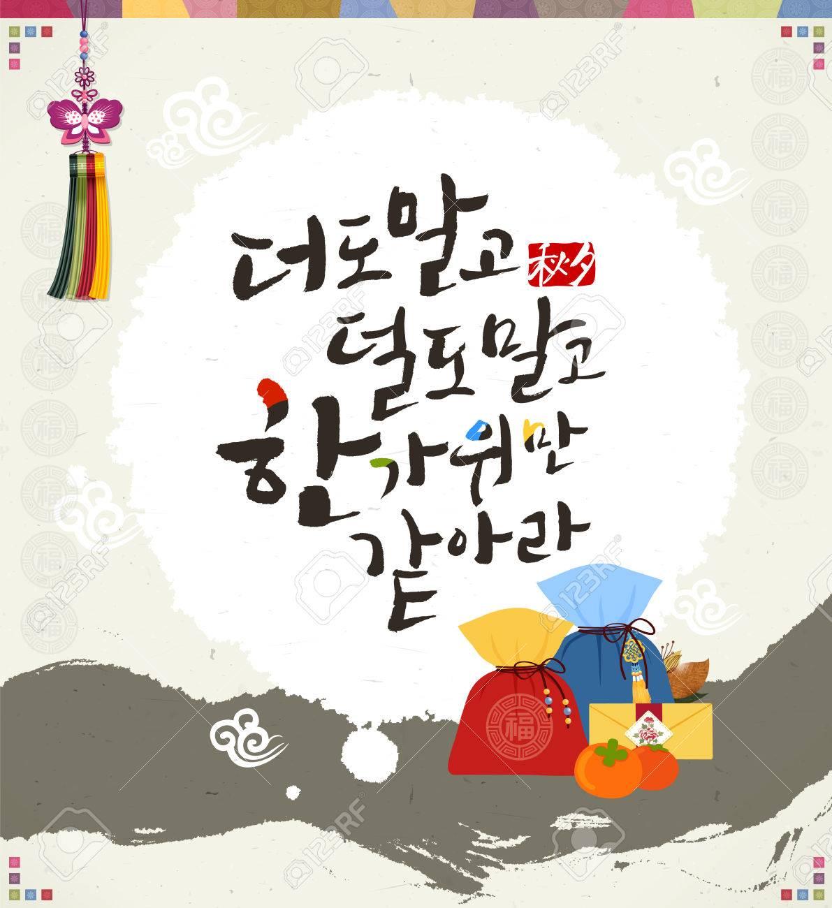 Chuseok, Korean Thanksgiving Day - 69610060