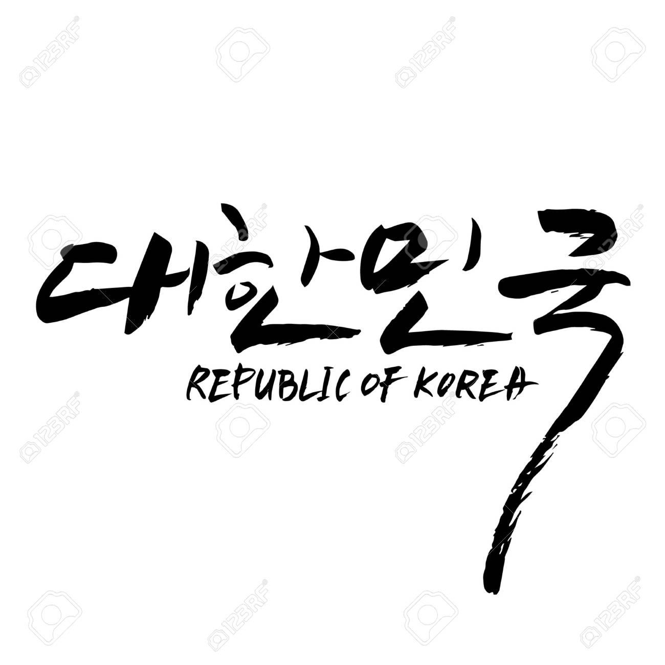 Image result for 한국   hanguk