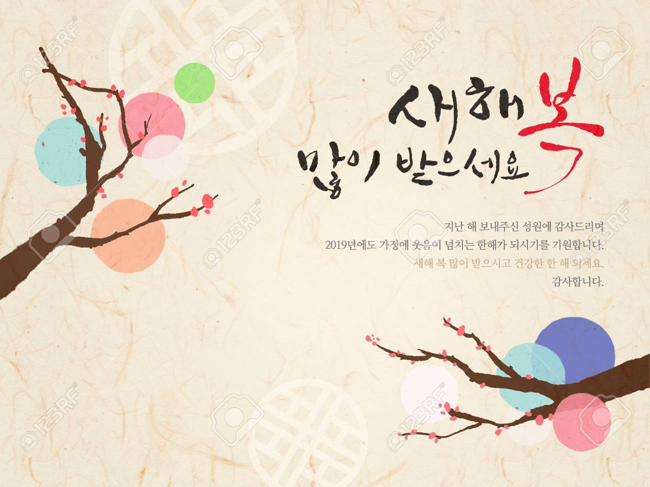 Happy new year, Korean style greeting card and banner template