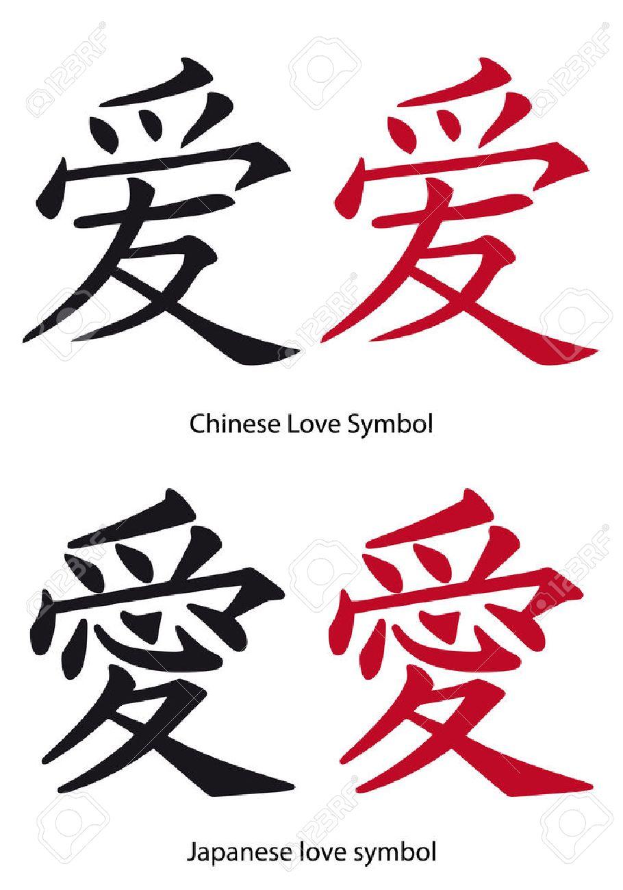 Dessin De Signe Chinois chinois et japonais symbole de l'amour, éléments de dessin vectoriel