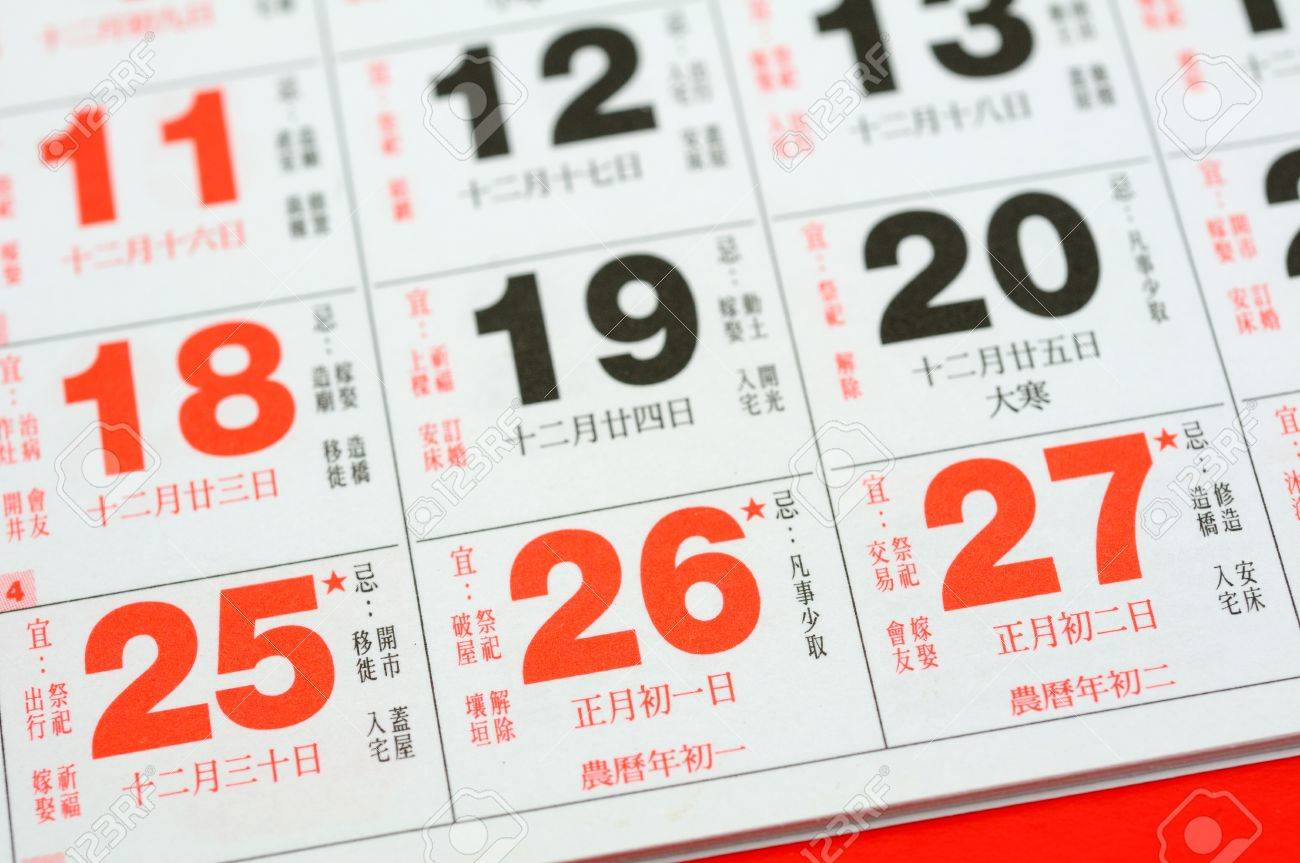 close up of lunar calendar 2009 the date of chinese new year stock photo - Chinese New Year Date