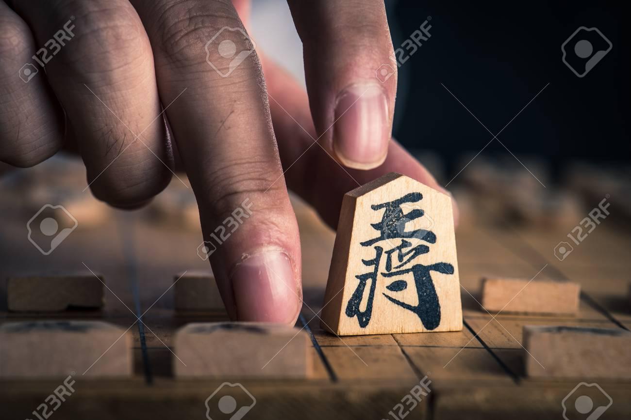 日本の将棋 の写真素材 画像素材 Image 64912052